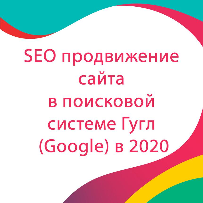 SEO продвижение сайта в поисковой системе Гугл (Google) в 2020 - Qupe